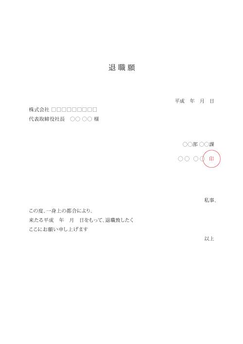 退職願_A4_横書き