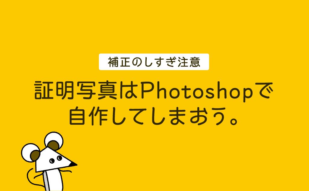 証明写真はPhotoshopで自作してしまおう。