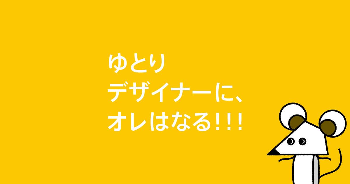 ゆとりデザイナーに、オレはなる!!!