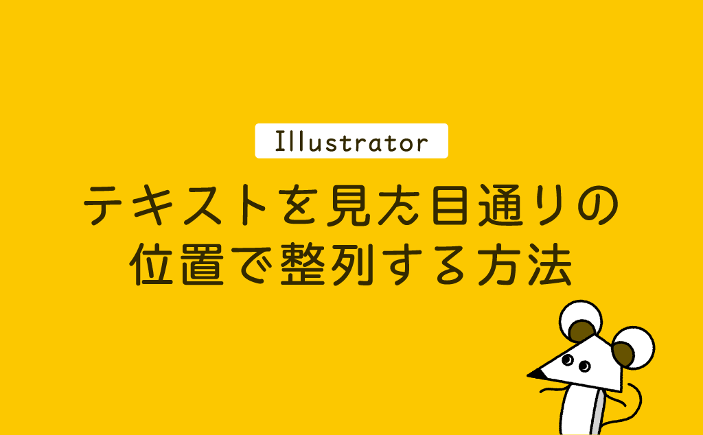 Illustratorでテキストを見た目通りの位置で整列する方法