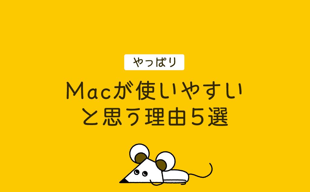 やっぱりMacが使いやすいと思う理由5選