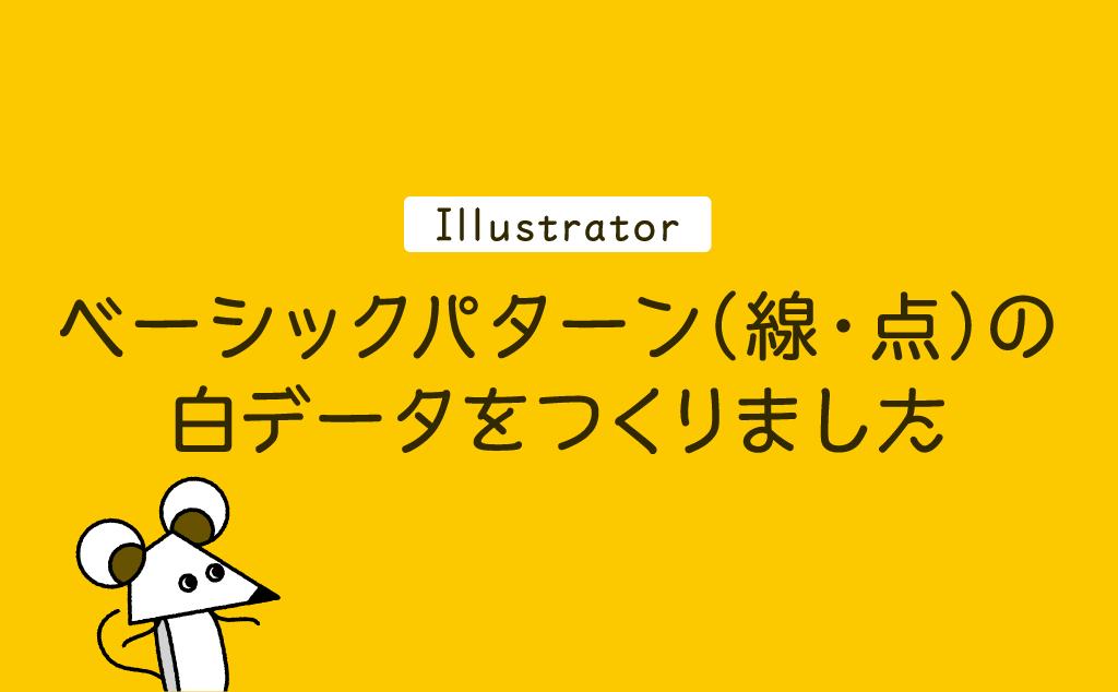 Illustratorのベーシックパターン(線・点)の白データをつくりました