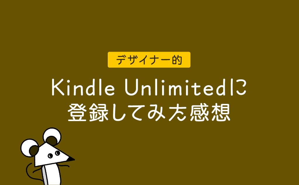 Kindle Unlimitedに登録してみたデザイナー的感想