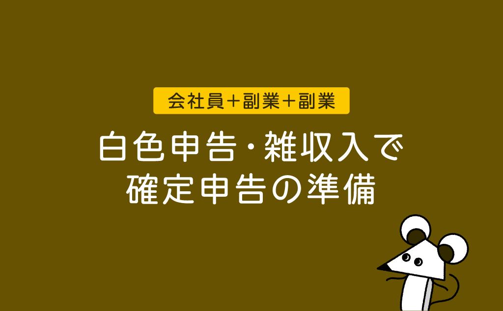 【会社員+副業+副業】白色申告・雑収入で確定申告の準備