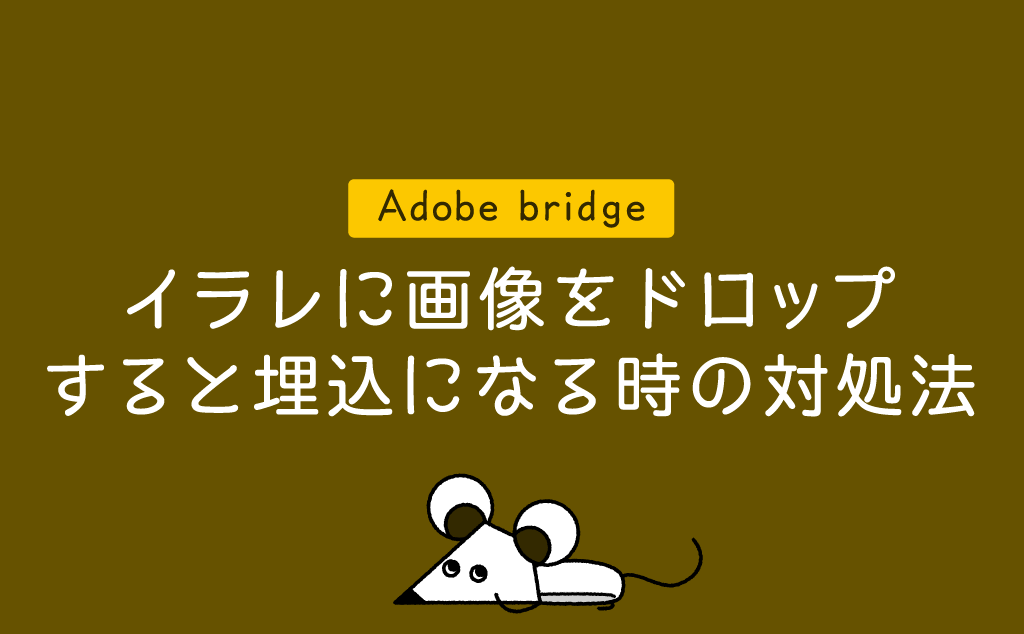 Bridgeからイラレに画像をドロップすると埋込になる時の対処法